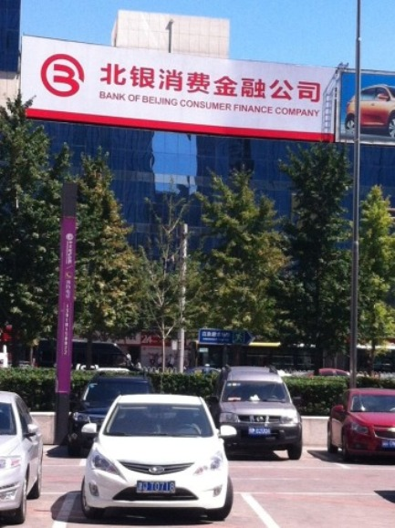 Beijing.billboard - Clean2
